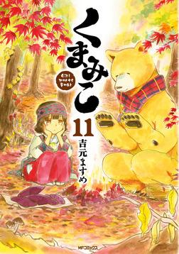 くまみこ 11-電子書籍