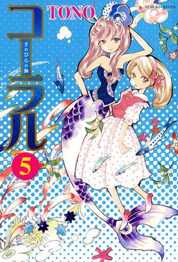 コーラル ~手のひらの海~ (5)-電子書籍
