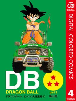 DRAGON BALL カラー版 ピッコロ大魔王編 4-電子書籍