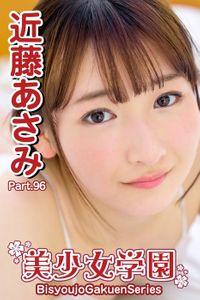 美少女学園 近藤あさみ Part.96