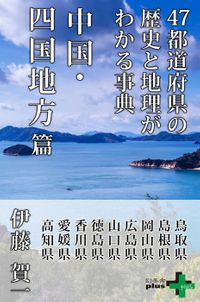 47都道府県の歴史と地理がわかる事典 中国・四国地方篇(幻冬舎plus+)