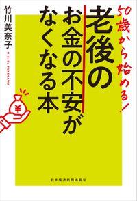 50歳から始める! 老後のお金の不安がなくなる本(日本経済新聞出版社)