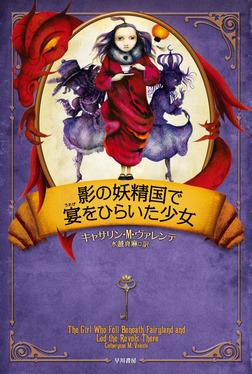影の妖精国で宴をひらいた少女-電子書籍