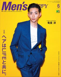 Men's PREPPY 2020年6月号-電子書籍