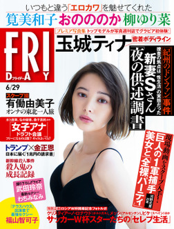 FRIDAY (フライデー) 2018年6月29日号-電子書籍