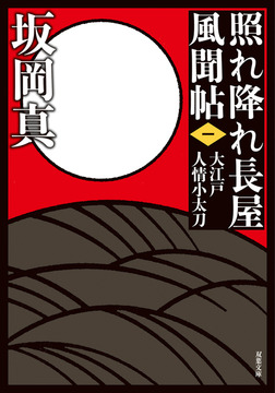 照れ降れ長屋風聞帖 : 1 大江戸人情小太刀 〈新装版〉-電子書籍