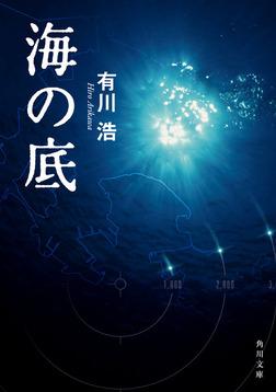 海の底-電子書籍