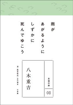 永遠の詩08 八木重吉-電子書籍