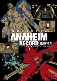 機動戦士ガンダム ANAHEIM RECORD(2)