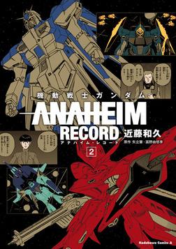 機動戦士ガンダム ANAHEIM RECORD(2)-電子書籍