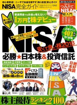 100%ムックシリーズ 完全ガイドシリーズ212 NISA完全ガイド-電子書籍