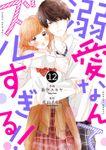 noicomi溺愛なんてズルすぎる!! 12巻