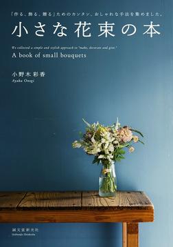 小さな花束の本-電子書籍