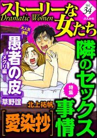 ストーリーな女たち隣のセックス事情 Vol.34