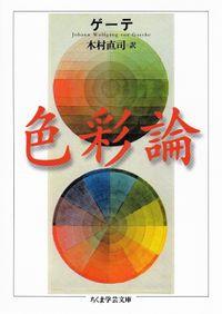 ゲーテ自然科学論集(ちくま学芸文庫)