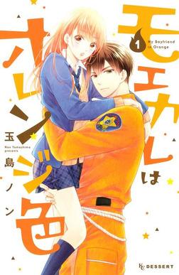 モエカレはオレンジ色(1)-電子書籍