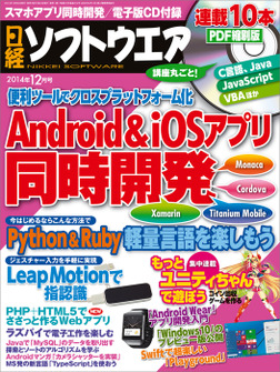 日経ソフトウエア 2014年 12月号 [雑誌]-電子書籍