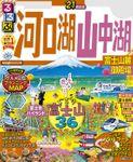 るるぶ河口湖 山中湖 富士山麓 御殿場'21