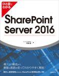 ひと目でわかるSharePoint Server 2016