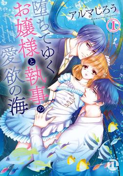 堕ちてゆくお嬢様と執事の愛欲の海 1-電子書籍