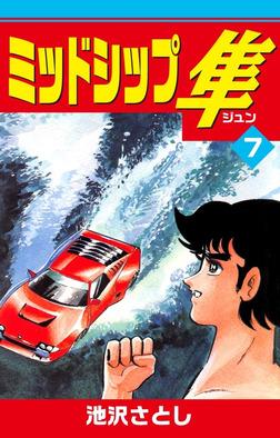 ミッドシップ隼(7)-電子書籍