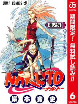 NARUTO―ナルト― カラー版【期間限定無料】 6-電子書籍