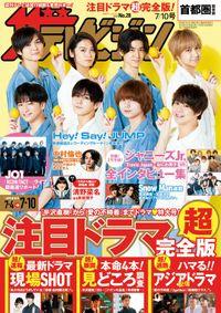 ザテレビジョン 首都圏関東版 2020年7/10号