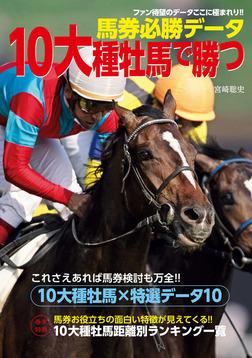 馬券必勝データ 10大種牡馬で勝つ-電子書籍