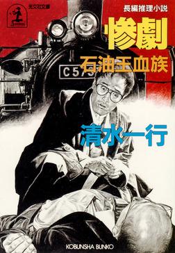 惨劇~石油王血族~-電子書籍