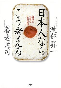 日本人ならこう考える 日本と世界の文明放談-電子書籍