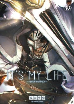 IT'S MY LIFE(10)-電子書籍