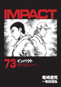 インパクト 73