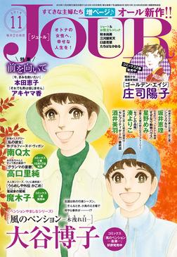 JOURすてきな主婦たち 2019年11月号[雑誌]-電子書籍