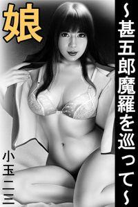 娘~甚五郎魔羅を巡って~(スコラマガジン)