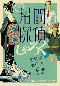 幇間探偵しゃろく(2)-電子書籍
