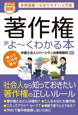 ポケット図解 著作権がよーくわかる本-電子書籍