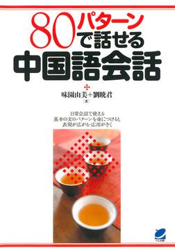 80パターンで話せる中国語会話(CDなしバージョン)-電子書籍