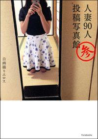 自画撮りエロス 人妻90人投稿写真館 分冊版 : 3