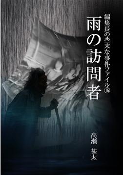編集長の些末な事件ファイル16 雨の訪問者-電子書籍