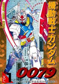 機動戦士ガンダム0079 VOL.1