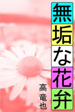 無垢な花弁-電子書籍