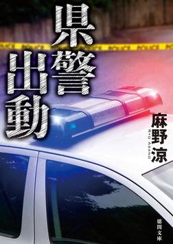 県警出動-電子書籍