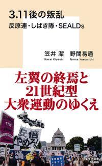 3.11後の叛乱 反原連・しばき隊・SEALDs