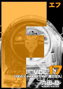 F 17巻-電子書籍