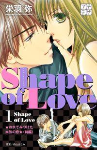 Shape of Love プチデザ(1) お水でみつけた本気の恋