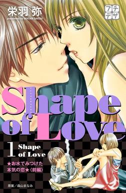 Shape of Love プチデザ(1) お水でみつけた本気の恋-電子書籍