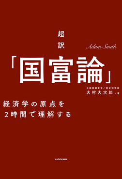 超訳「国富論」―――経済学の原点を2時間で理解する-電子書籍