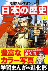 日本の歴史(4) 武士の目覚め 平安時代後期