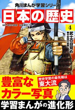 日本の歴史(4) 武士の目覚め 平安時代後期-電子書籍