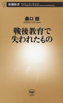 戦後教育で失われたもの-電子書籍